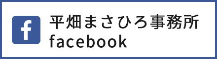 平畑まさひろ事務所facebook